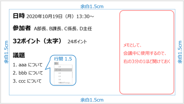 web会議・リモート面談_テンプレート